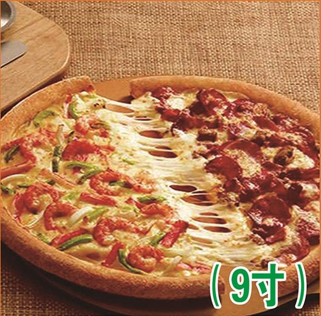 经典双拼披萨